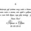 Venčanja - Zahvalnica 6