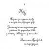 Tekstovi pozivnica za 18-te rođendane 8